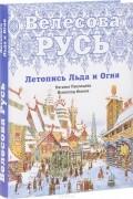Всеволод Иванов - Велесова Русь. Летопись Льда и Огня