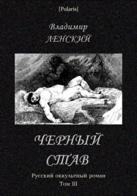 Владимир Ленский - Чёрный став
