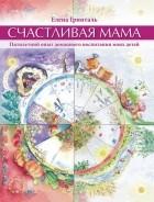 Елена Гринталь - Счастливая мама. Пятилетний опыт домашнего воспитания моих детей