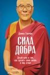 Дэниел Гоулман - Сила добра. Далай Лама о том, как сделать свою жизнь и мир лучше