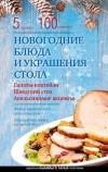 Боровская Э. - Новогодние блюда и украшение стола