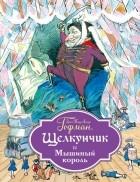 Филипповский Г.Г. - Щелкунчик и Мышиный король