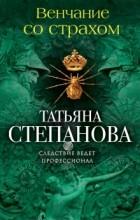 Татьяна Степанова - Венчание со страхом
