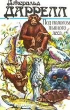 Джеральд Даррелл - Под пологом пьяного леса (сборник)