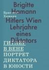 Бригитта Хаманн — Гитлер в Вене. Портрет диктатора в юности