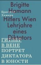 Бригитта Хаманн - Гитлер в Вене. Портрет диктатора в юности