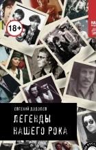 Евгений Додолев - Легенды нашего рока