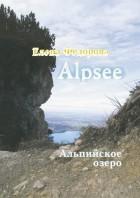 Елена Федорова — Alpzee – альпийское озеро