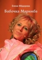 Елена Фёдорова — Бабочка Маримба