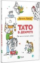 Артем Чапай - Тато в декреті