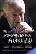 Михаил Литвак - Психологическое айкидо. Учебное пособие
