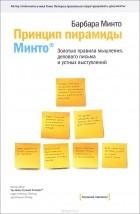 Барбара Минто - Принцип пирамиды Минто. Золотые правила мышления, делового письма и устных выступлений