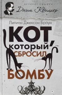 Лилиан Джексон Браун - Кот,который сбросил бомбу
