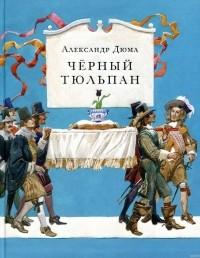 Александр Дюма — Черный тюльпан