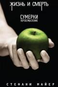 Стефани Майер - Жизнь и смерть / Сумерки