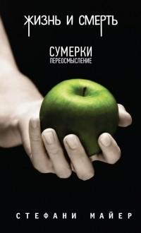 Стефани Майер - Жизнь и смерть / Сумерки (сборник)