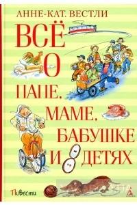 Анне-Кат. Вестли - Всё о папе, маме, бабушке и 8 детях (сборник)