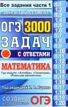 """И. В. Ященко - ОГЭ 2017. Математика. 3000 задач с ответами. Все задания части 1 """"Закрытый сегмент"""""""