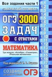 решебник 3000 задач по алгебре скачать