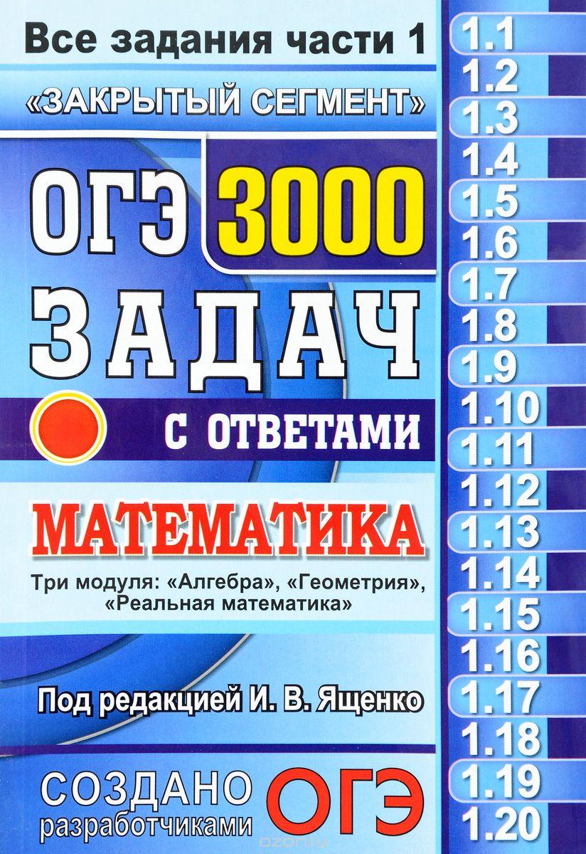 Гдз по гиа 3000 задач семёнова ященко