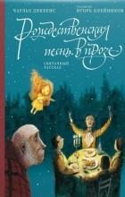 Чарльз Диккенс - Рождественская песнь в прозе. Святочный рассказ