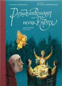 Чарльз Диккенс — Рождественская песнь в прозе. Святочный рассказ