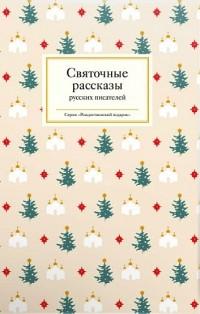 антология — Святочные рассказы русских писателей