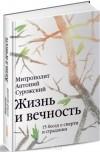 Митрополит Антоний Сурожский - Жизнь и вечность. 15 бесед о смерти и страдании