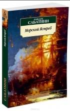 Рафаэль Сабатини - Морской Ястреб