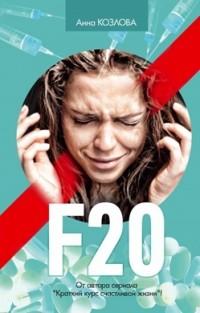 Анна Козлова - F20