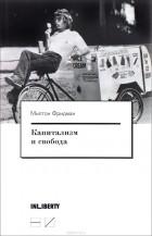 М. Фридман - Капитализм и свобода