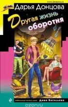 Донцова Д.А. - Другая жизнь оборотня