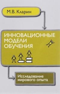 М. В. Кларин - Инновационные модели обучения. Исследование мирового опыта