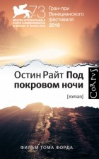 Остин Райт - Под покровом ночи
