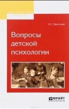 Л. С. Выготский - Вопросы детской психологии