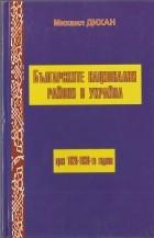 Михаил Дихан - Българските национални райони в Украйна през 20-30-е години. Кратък исторически очерк