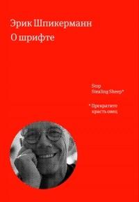 Эрик Шпикерманн - О шрифте