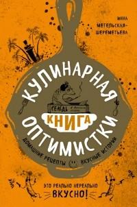 Инна Метельская-Шереметьева - Кулинарная книга оптимистки. Домашние рецепты и вкусные истории