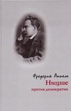 Фредерик Аппель - Ницше против демократии
