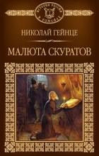 Николай Гейнце - Малюта Скуратов