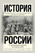- История России с древнейших времен до наших дней