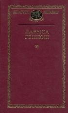 Ларыса Геніюш - Выбраныя творы