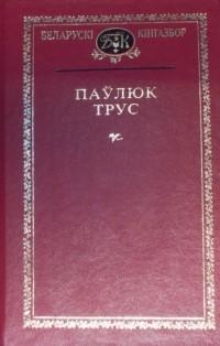 Паўлюк Трус - Выбраныя творы