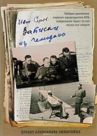 Иван Серов - Записки из чемодана. Тайные дневники председателя КГБ, найденные через 25 лет после его смерти