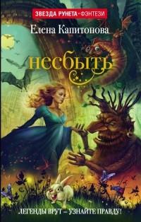 Елена Капитонова — Несбыть