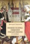 Дмитрий Боровков - Внешняя политика Священной Римской империи в X—XI веках