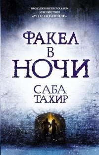 Саба Тахир - Факел в ночи