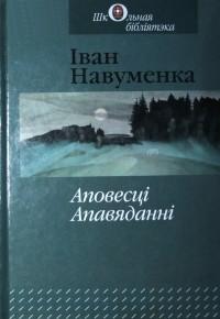 Іван Навуменка - Аповесці, апавяданні (сборник)