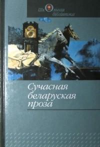 - Сучасная беларуская проза (сборник)