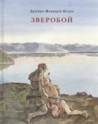 Джеймс Фенимор Купер - Зверобой